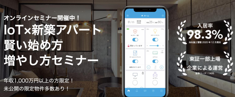IoT×新築アパート 賢い始め方増やし方セミナー